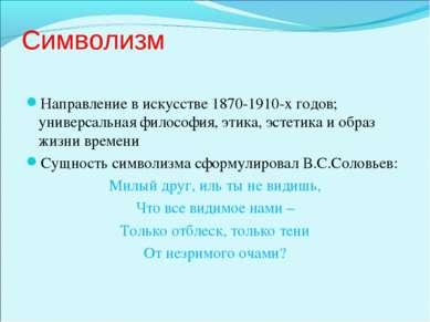 Символизм Направление в искусстве 1870-1910-х годов; универсальная философия,...