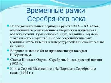 Временные рамки Серебряного века Непродолжительный период на рубеже XIX – XХ ...