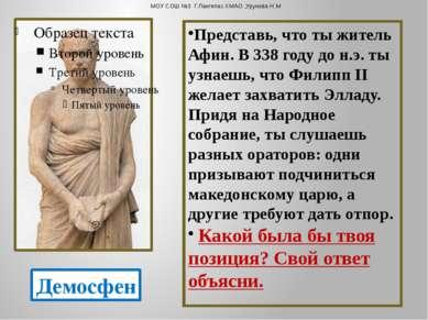 Представь, что ты житель Афин. В 338 году до н.э. ты узнаешь, что Филипп II ж...