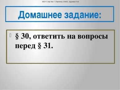 § 30, ответить на вопросы перед § 31. Домашнее задание: МОУ СОШ №3 Г.Лангепас...