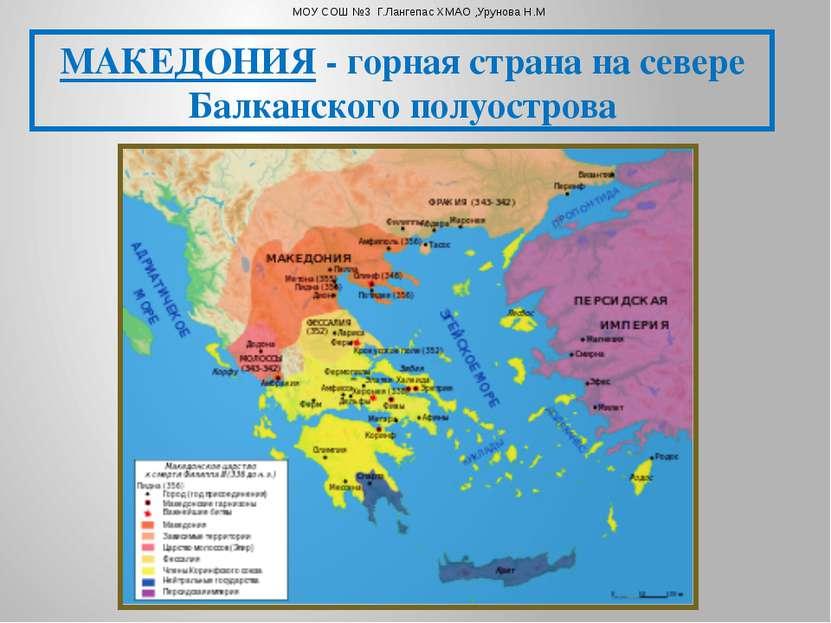 МАКЕДОНИЯ - горная страна на севере Балканского полуострова МОУ СОШ №3 Г.Ланг...