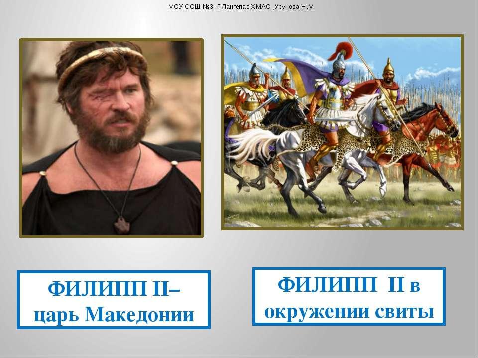 ФИЛИПП II– царь Македонии ФИЛИПП II в окружении свиты МОУ СОШ №3 Г.Лангепас Х...