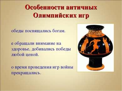Особенности античных Олимпийских игр Победы посвящались богам. Не обращали вн...