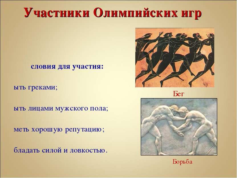 Участники Олимпийских игр Условия для участия: быть греками; быть лицами мужс...