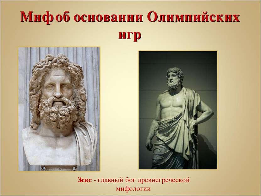 Миф об основании Олимпийских игр Зевс - главный бог древнегреческой мифологии