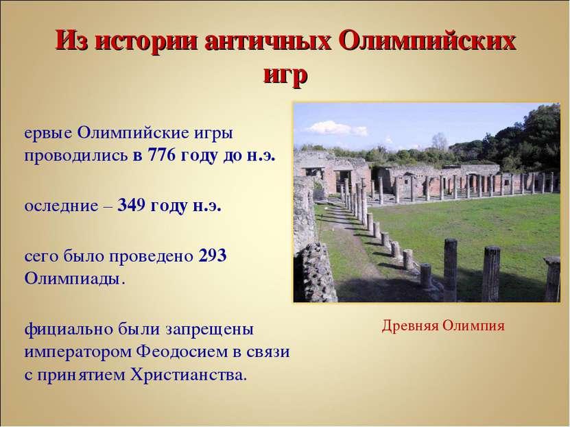 Из истории античных Олимпийских игр Первые Олимпийские игры проводились в 776...
