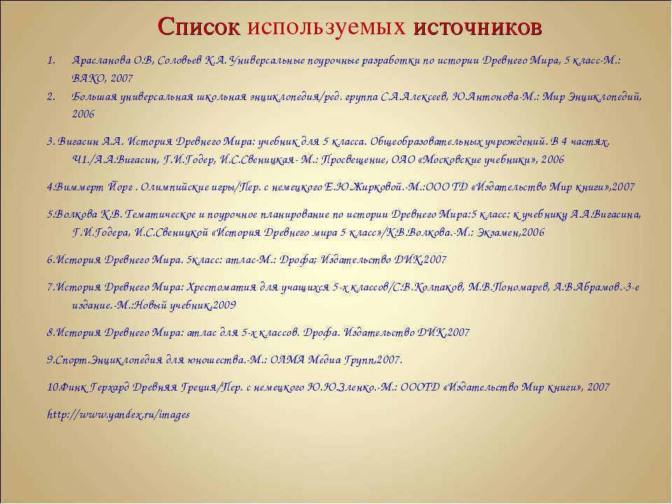 Список используемых источников Арасланова О.В, Соловьев К.А. Универсальные по...