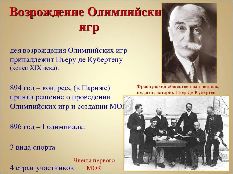 Возрождение Олимпийских игр Идея возрождения Олимпийских игр принадлежит Пьер...