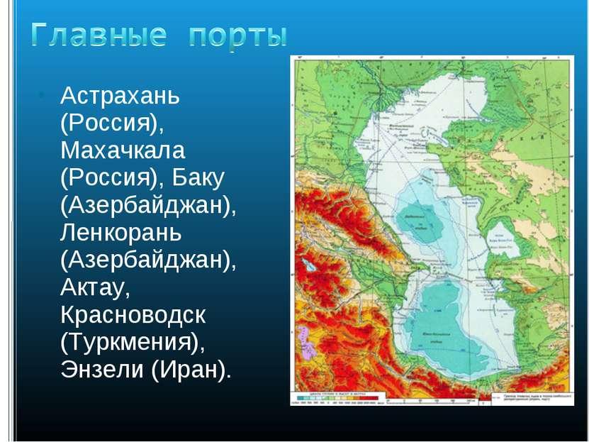 Астрахань (Россия), Махачкала (Россия), Баку (Азербайджан), Ленкорань (Азерба...