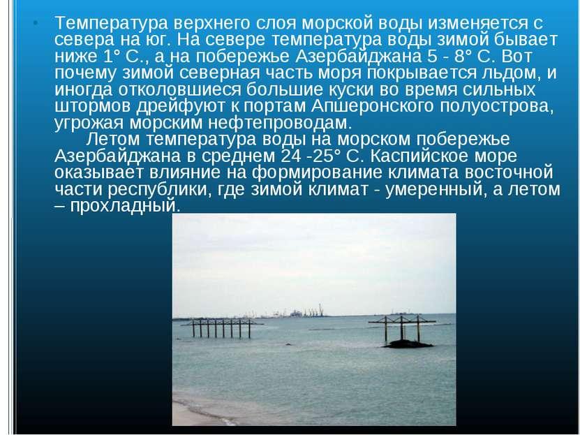 Температура верхнего слоя морской воды изменяется с севера на юг. На севере т...