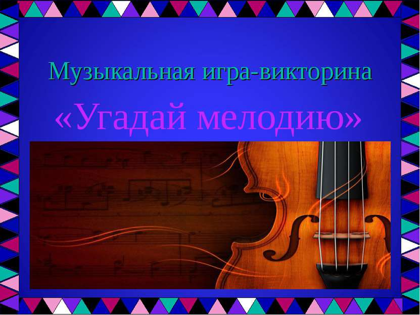 Музыкальная игра-викторина «Угадай мелодию»