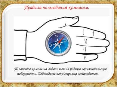 Правила пользования компасом. Положите компас на ладонь или на ровную горизон...