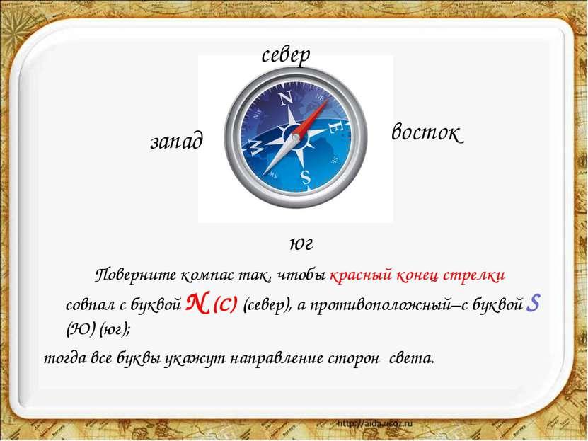 Поверните компас так, чтобы красный конец стрелки совпал с буквой N (С) (севе...