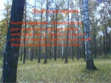 Проблемы охраны. Вырубка деревьев , браканьерство . Для сохранения пахотных з...