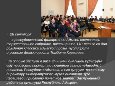 28 сентября вреспубликанской филармонии Адыгеи состоялось торжественное собр...