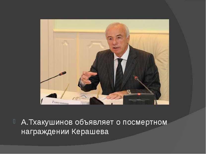 А.Тхакушинов объявляет о посмертном награждении Керашева присвоили звание «на...