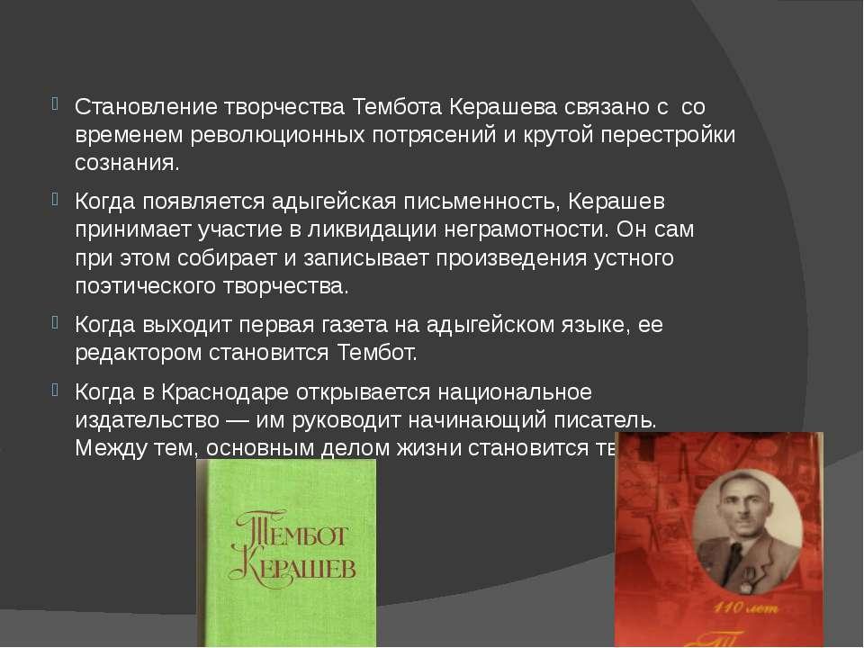 Становление творчества Тембота Керашева связано с со временем революционных...