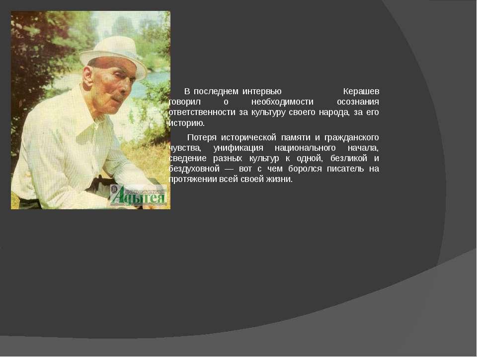 В последнем интервью Керашев говорил о необходимости осознания ответственност...