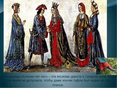 «У королевы Испании нет ног» – эта аксиома царила в Средние века. Мода тех ве...