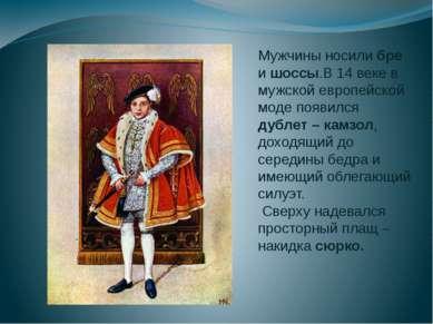 Мужчины носили бре и шоссы.В 14 веке в мужской европейской моде появился дубл...