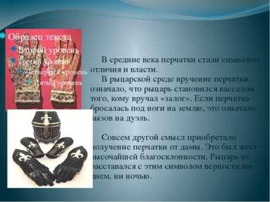 В средние века перчатки стали символом отличия и власти. В рыцарской среде вр...