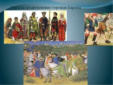 Одежда средневековых горожан Европы