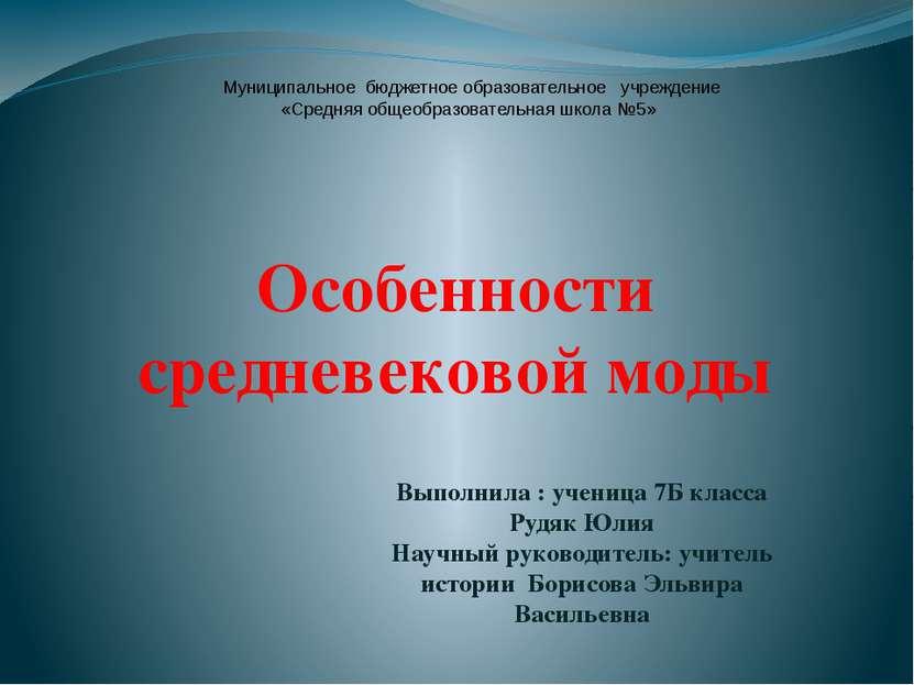 Особенности средневековой моды Выполнила : ученица 7Б класса Рудяк Юлия Научн...