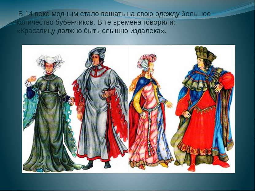 В 14 веке модным стало вешать на свою одежду большое количество бубенчиков. В...