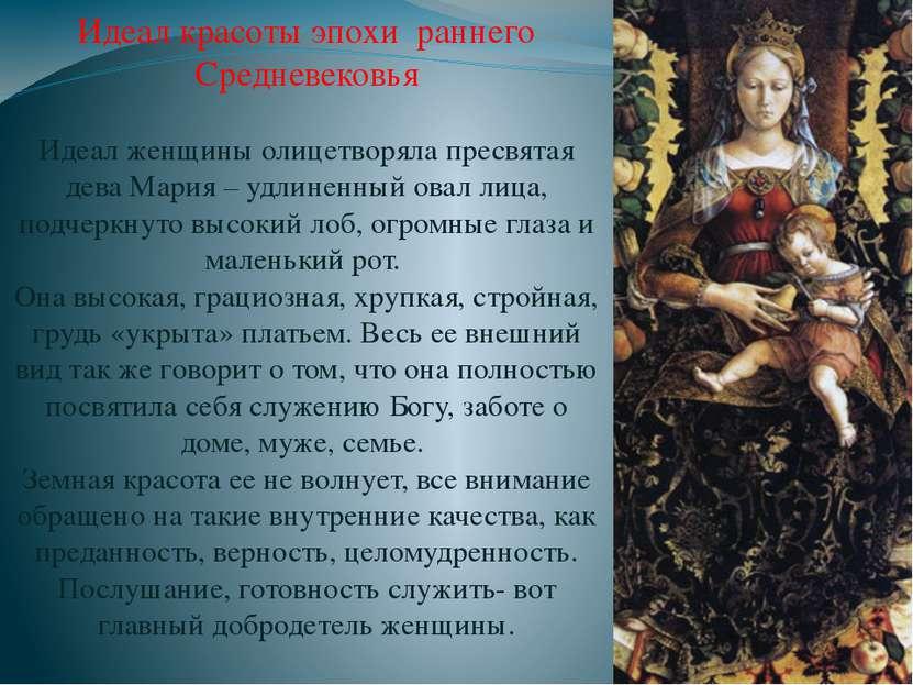 Идеал красоты эпохи раннего Средневековья Идеал женщины олицетворяла пресвята...