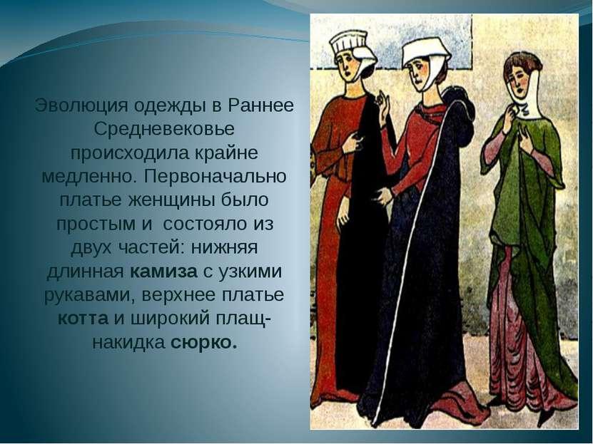 Эволюция одежды в Раннее Средневековье происходила крайне медленно. Первонача...