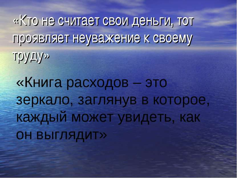 «Кто не считает свои деньги, тот проявляет неуважение к своему труду» «Книга ...