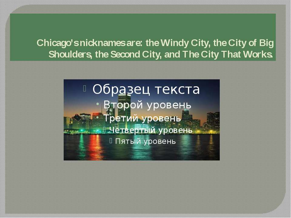 Chicago's nicknames are: the Windy City, the City of Big Shoulders, the Secon...