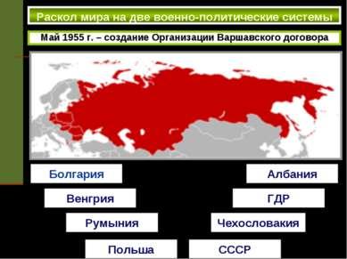 Раскол мира на две военно-политические системы Май 1955 г. – создание Организ...