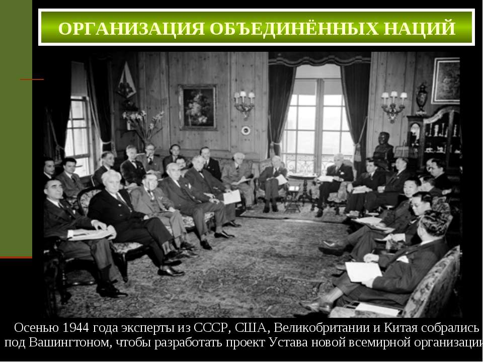 Осенью 1944 года эксперты из СССР, США, Великобритании и Китая собрались под ...