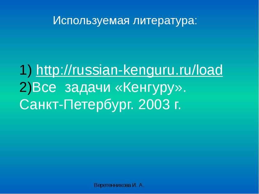 Используемая литература: http://russian-kenguru.ru/load Все задачи «Кенгуру»....