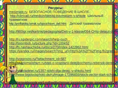Ресурсы: medznate.ru БЕЗОПАСНОЕ ПОВЕДЕНИЕ В ШКОЛЕ. http://clinicall.ru/medici...