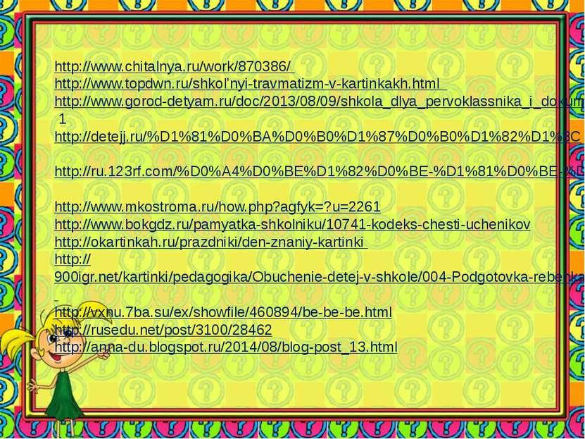 http://www.gorod-detyam.ru/doc/2013/08/09/shkola_dlya_pervoklassnika_i_dokume...