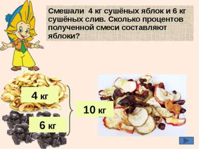 Смешали 4 кг сушёных яблок и 6 кг сушёных слив. Сколько процентов полученной ...