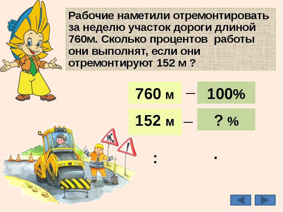 В роще 700 берёз и 300 сосен. Сколько процентов всех деревьев составляют сосн...