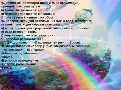 *5. Размножение папоротников и мхов происходит а) только половым путем б) тол...