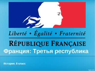 Франция: Третья республика История. 8 класс