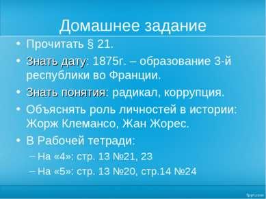 Домашнее задание Прочитать § 21. Знать дату: 1875г. – образование 3-й республ...