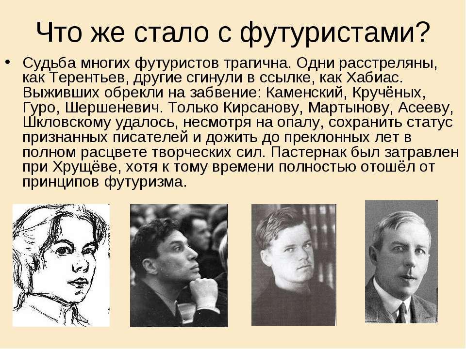 Что же стало с футуристами? Судьба многих футуристов трагична. Одни расстреля...