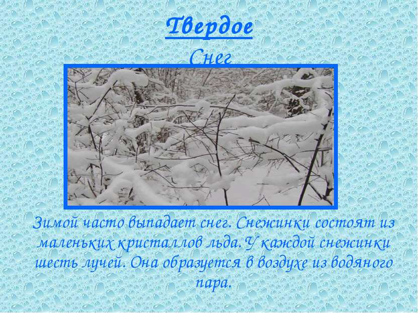 Твердое Снег Зимой часто выпадает снег. Снежинки состоят из маленьких кристал...