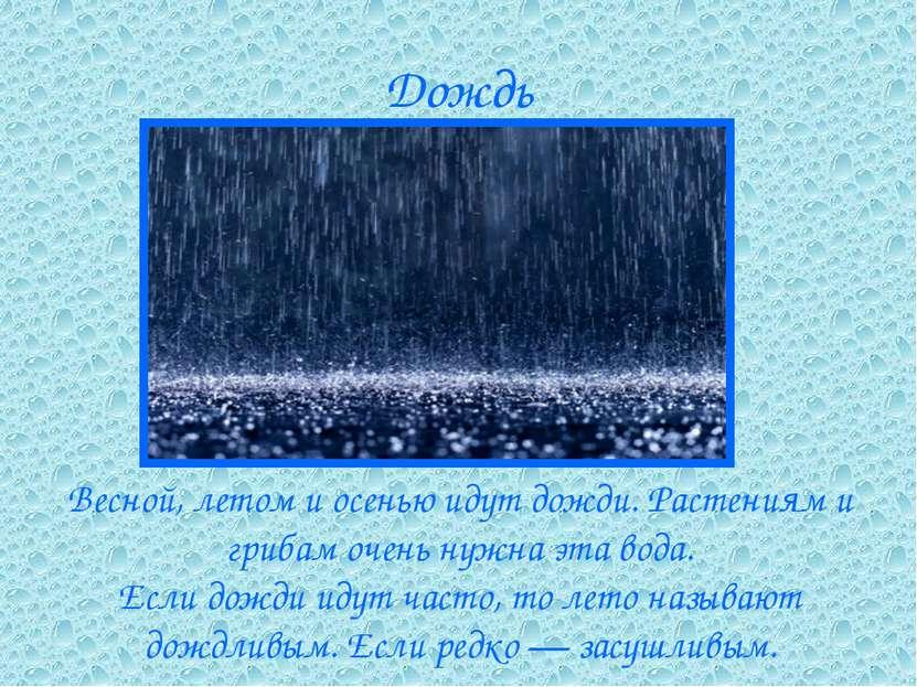 Дождь Весной, летом и осенью идут дожди. Растениям и грибам очень нужна эта в...