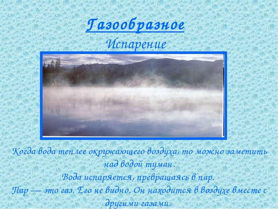 Газообразное Испарение Когда вода теплее окружающего воздуха, то можно замети...