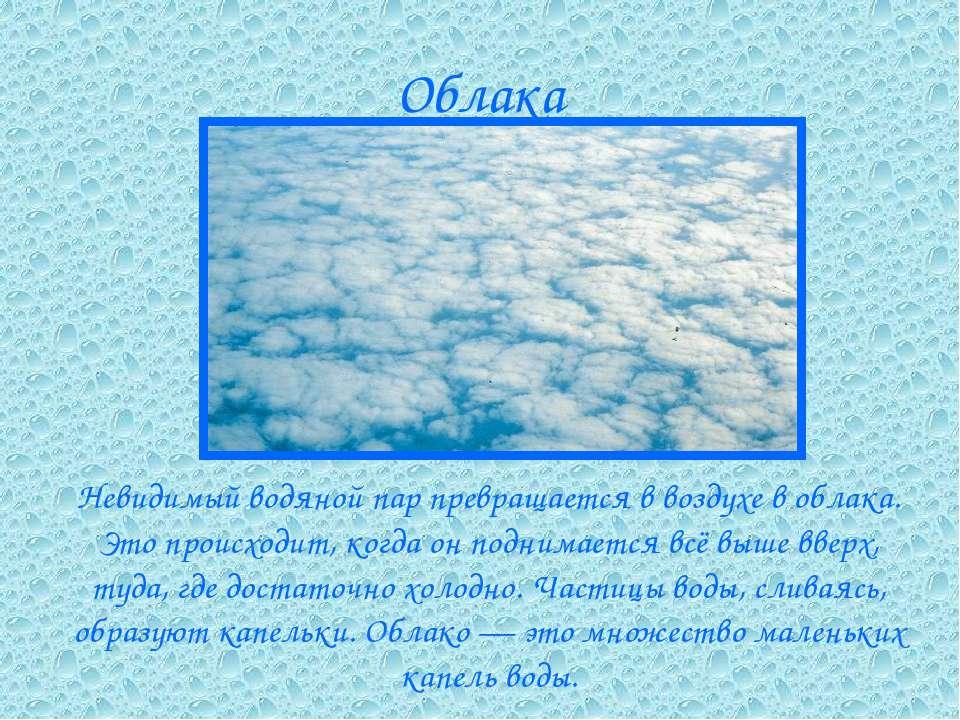 Облака Невидимый водяной пар превращается в воздухе в облака. Это происходит,...