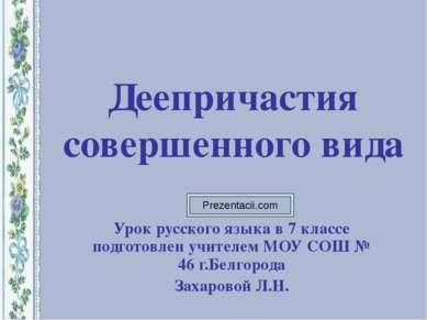 Деепричастия совершенного вида Урок русского языка в 7 классе подготовлен учи...