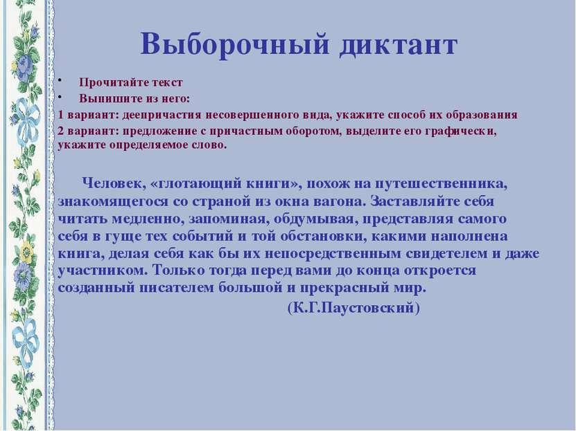 Выборочный диктант Прочитайте текст Выпишите из него: 1 вариант: деепричастия...