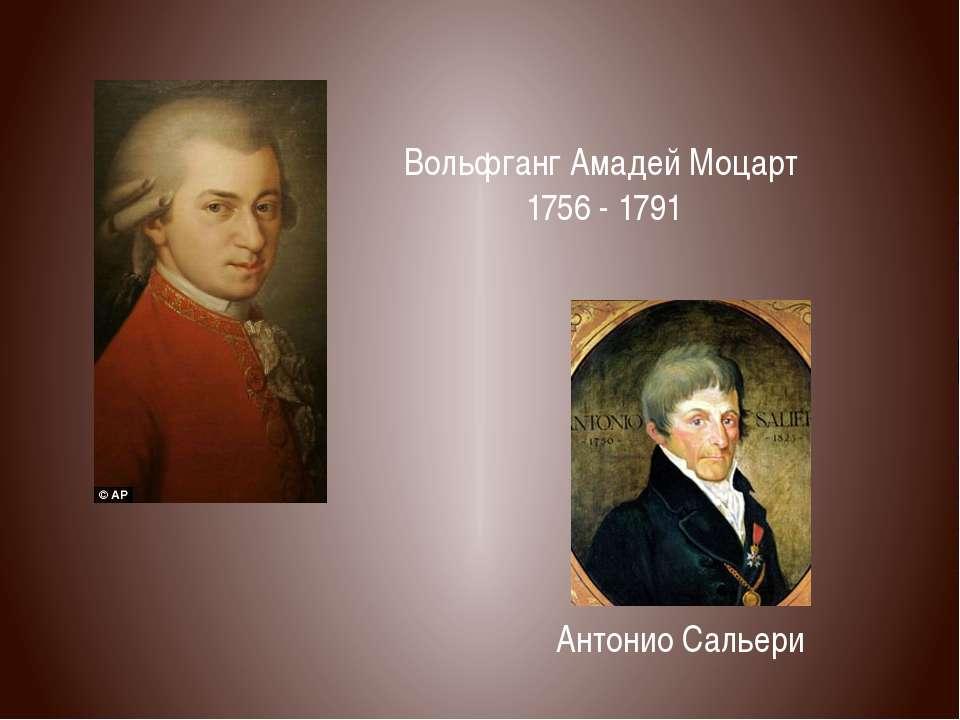 Вольфганг Амадей Моцарт 1756 - 1791 Антонио Сальери
